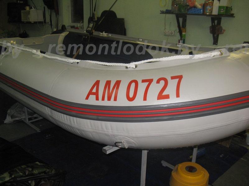номера для надувных лодок